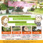 日本花木研究所のチラシリニューアルしました。2016年11月版